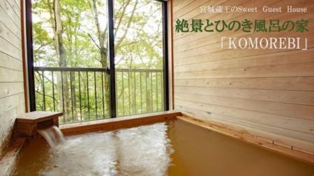 源泉掛け流しのヒノキ風呂(温泉)