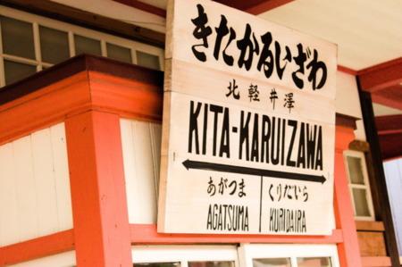 北軽井沢に遊びにおいで下さい
