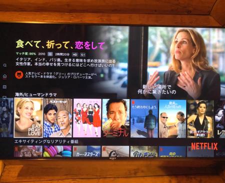 24時間Netflixなどで動画視聴可能