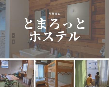1日1組限定のアパートメントタイプの宿