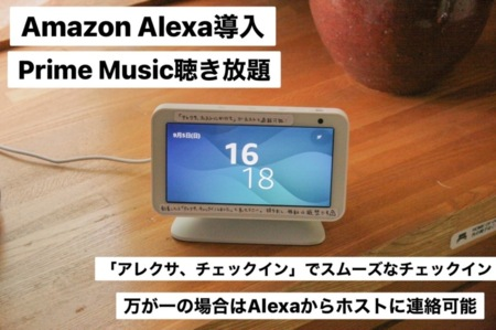 Alexaで好きな音楽聴き放題!