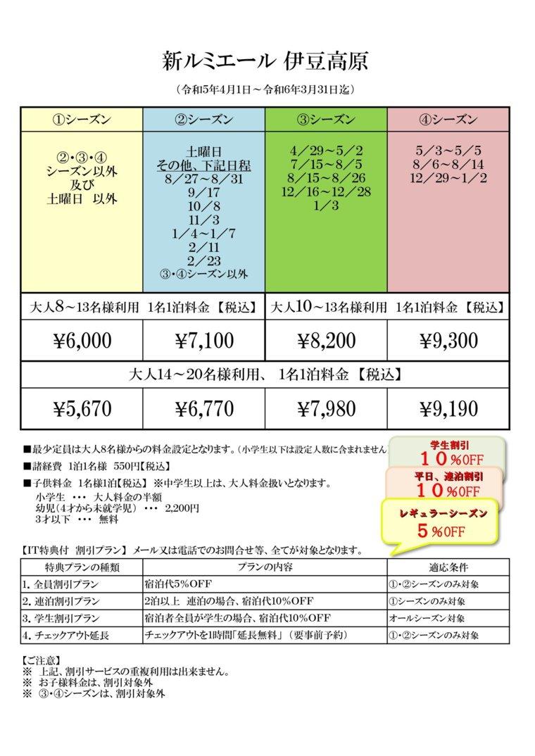 新ルミエール伊豆高原の宿泊料金表
