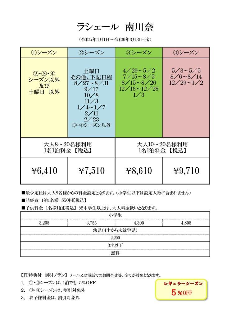 貸別荘 ラシェール 南川奈の宿泊料金表