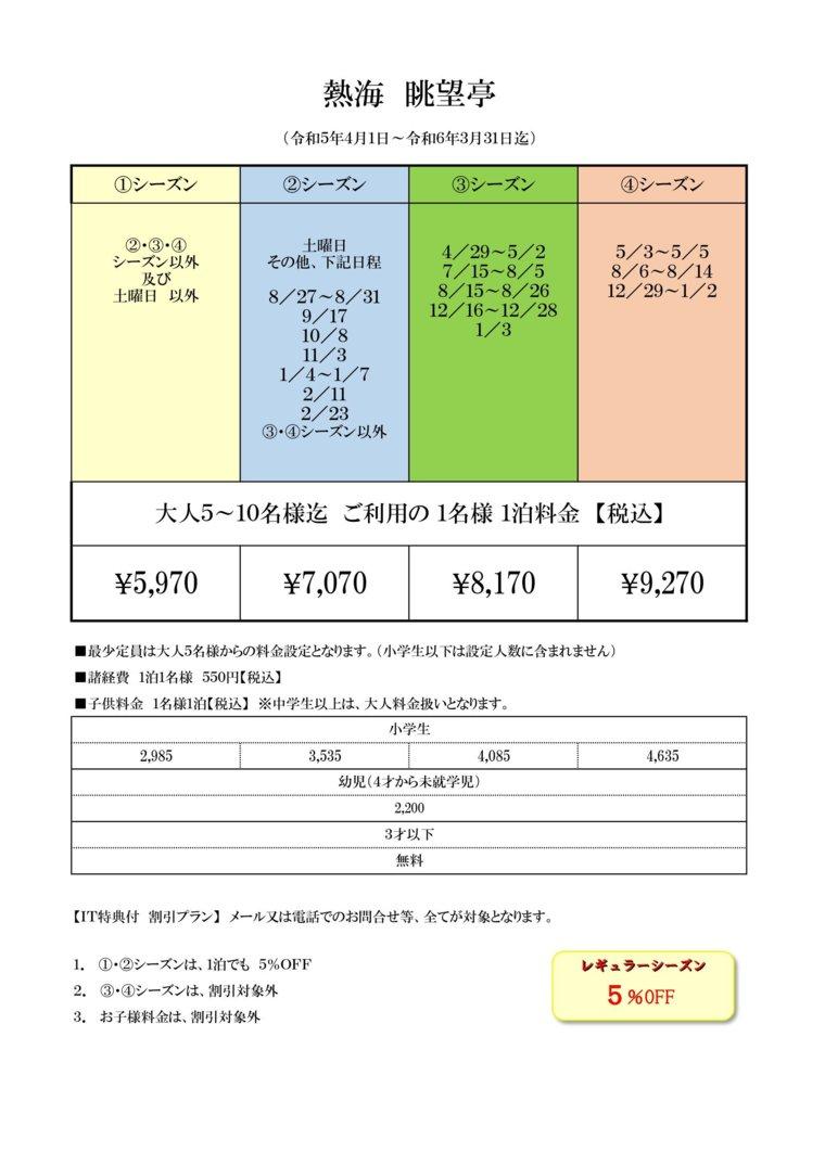 貸別荘 熱海 眺望亭の宿泊料金表