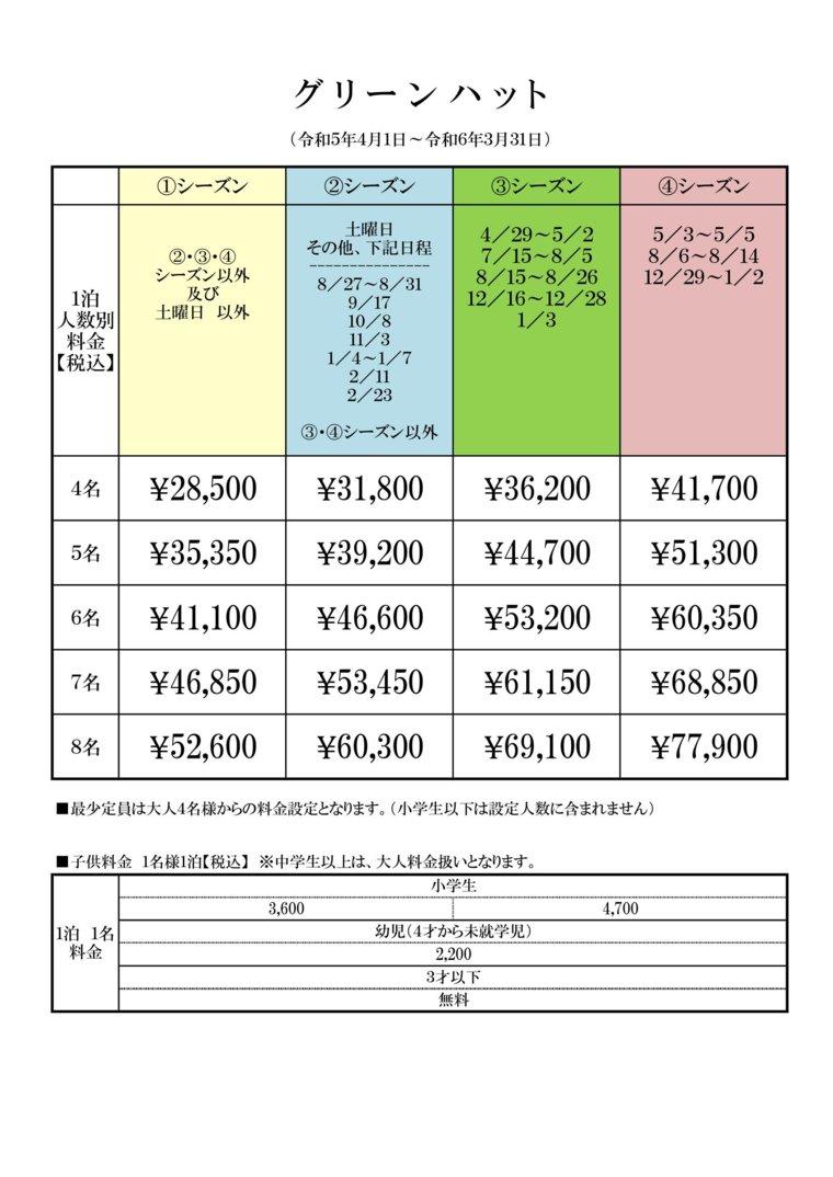 コテージ グリーンハットの宿泊料金表