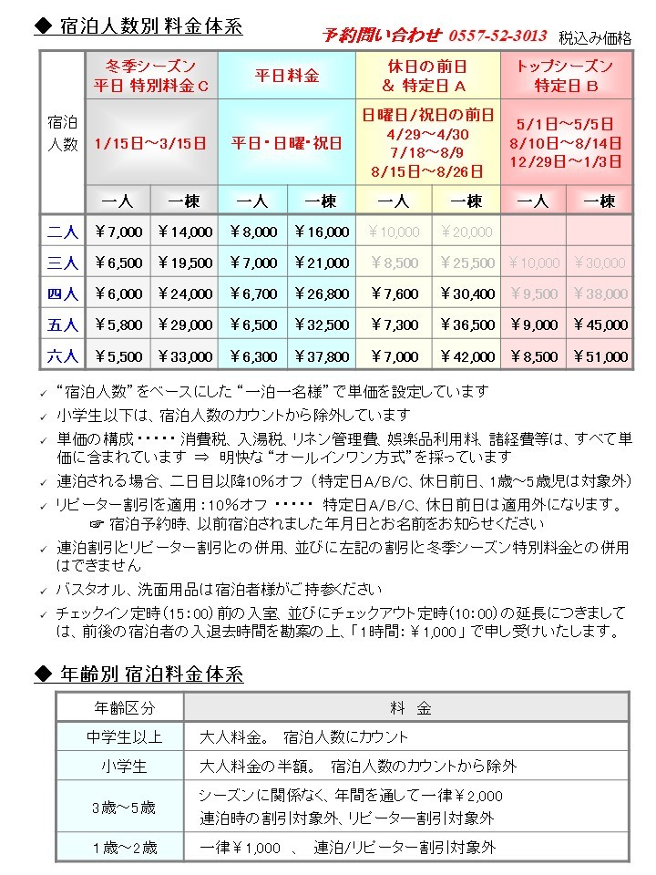 貸別荘 ドールハウスの宿泊料金表