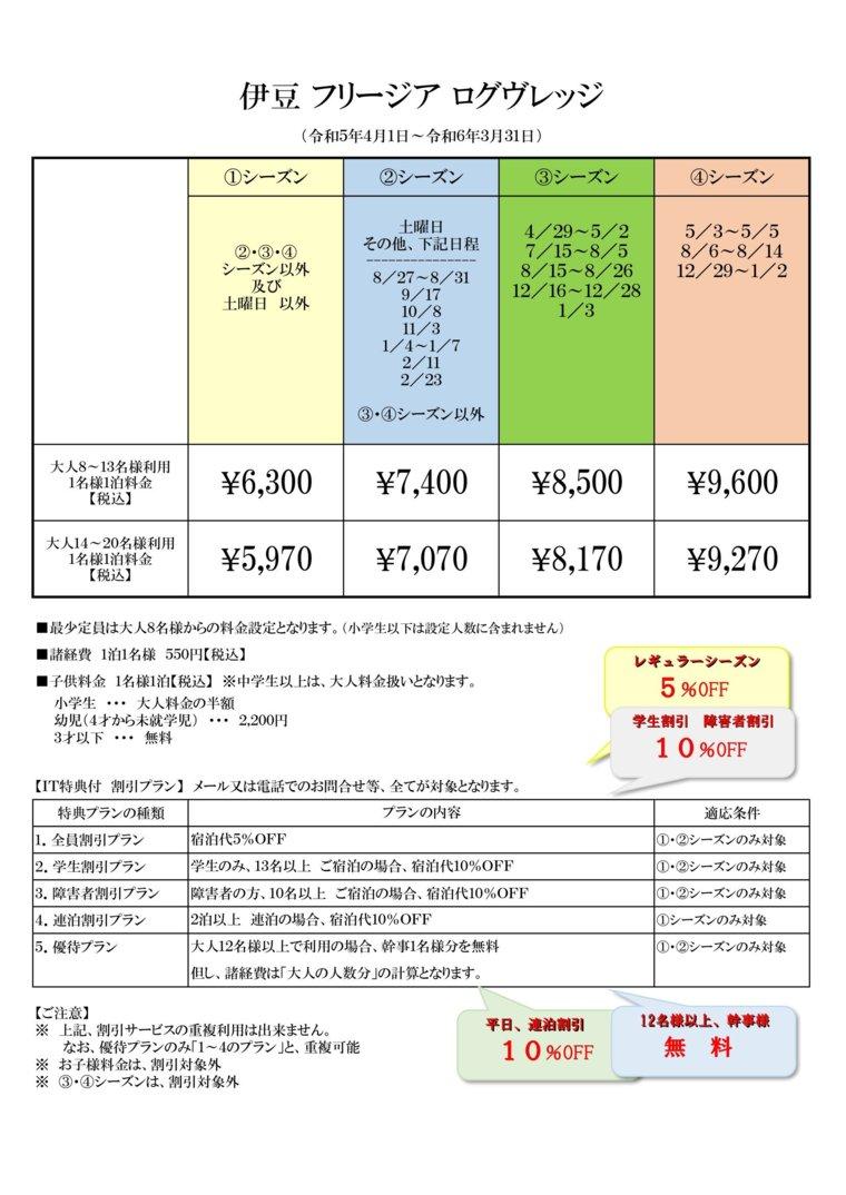 伊豆フリージアログヴィレッジの宿泊料金表