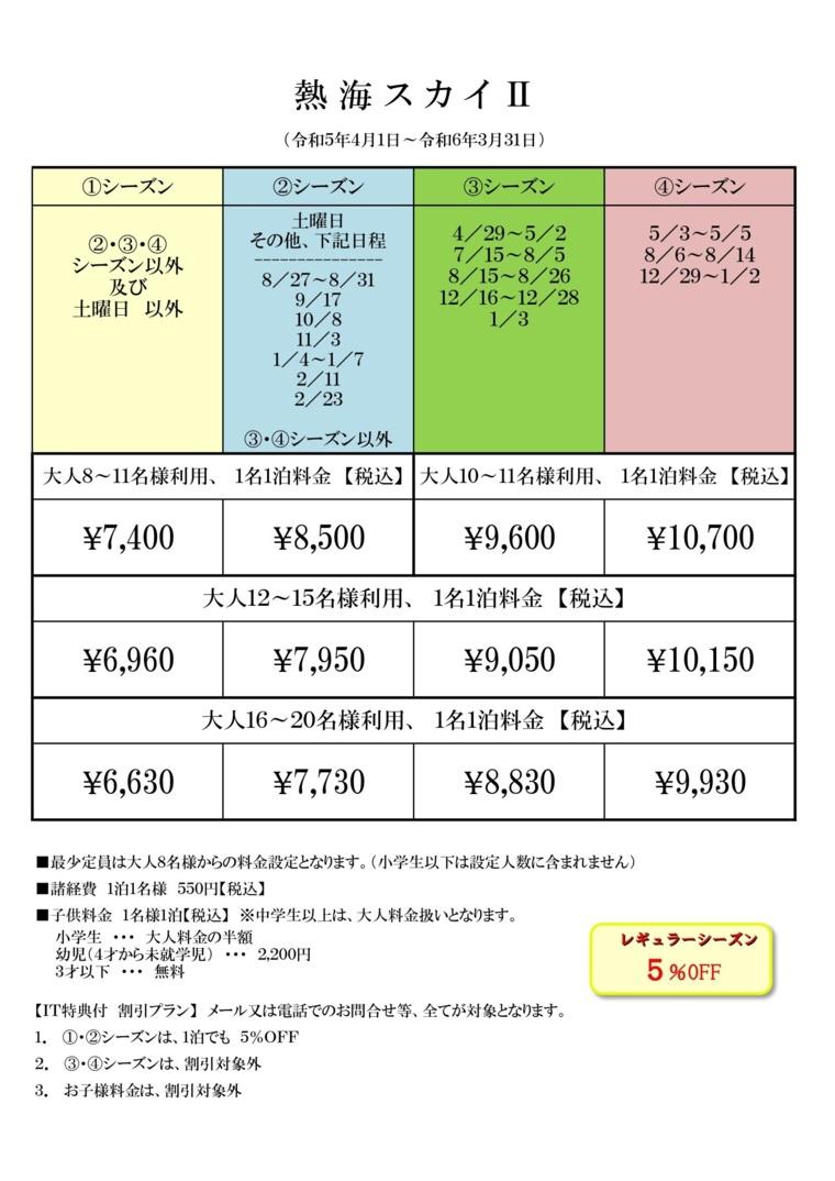 熱海スカイⅡの宿泊料金表