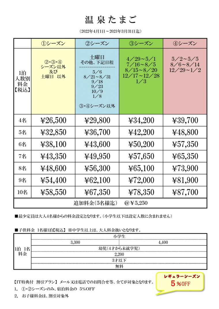 温泉たまごの宿泊料金表