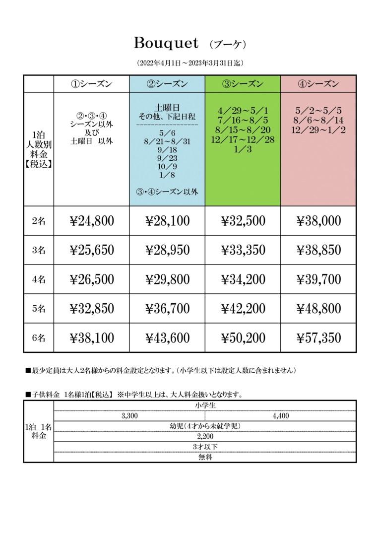貸別荘 ブーケの宿泊料金表