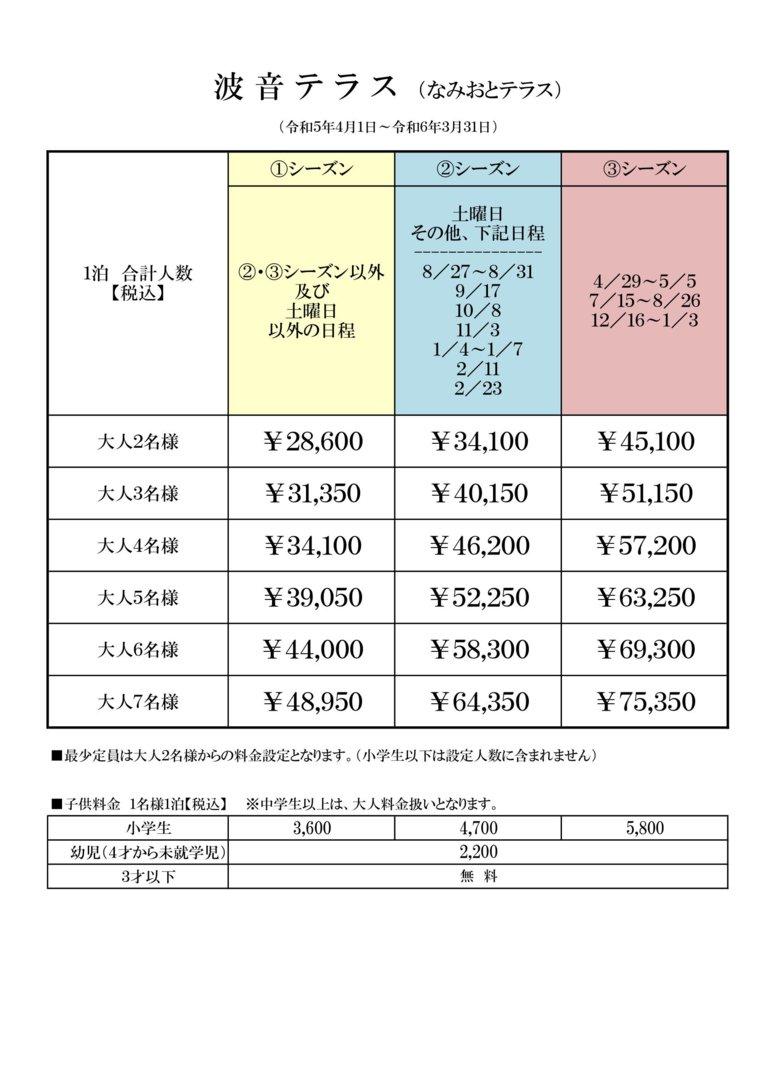 波音テラスの宿泊料金表