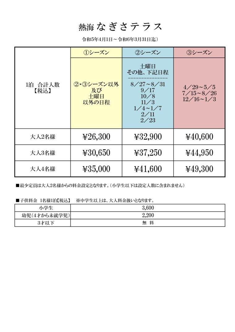 熱海なぎさテラスの宿泊料金表
