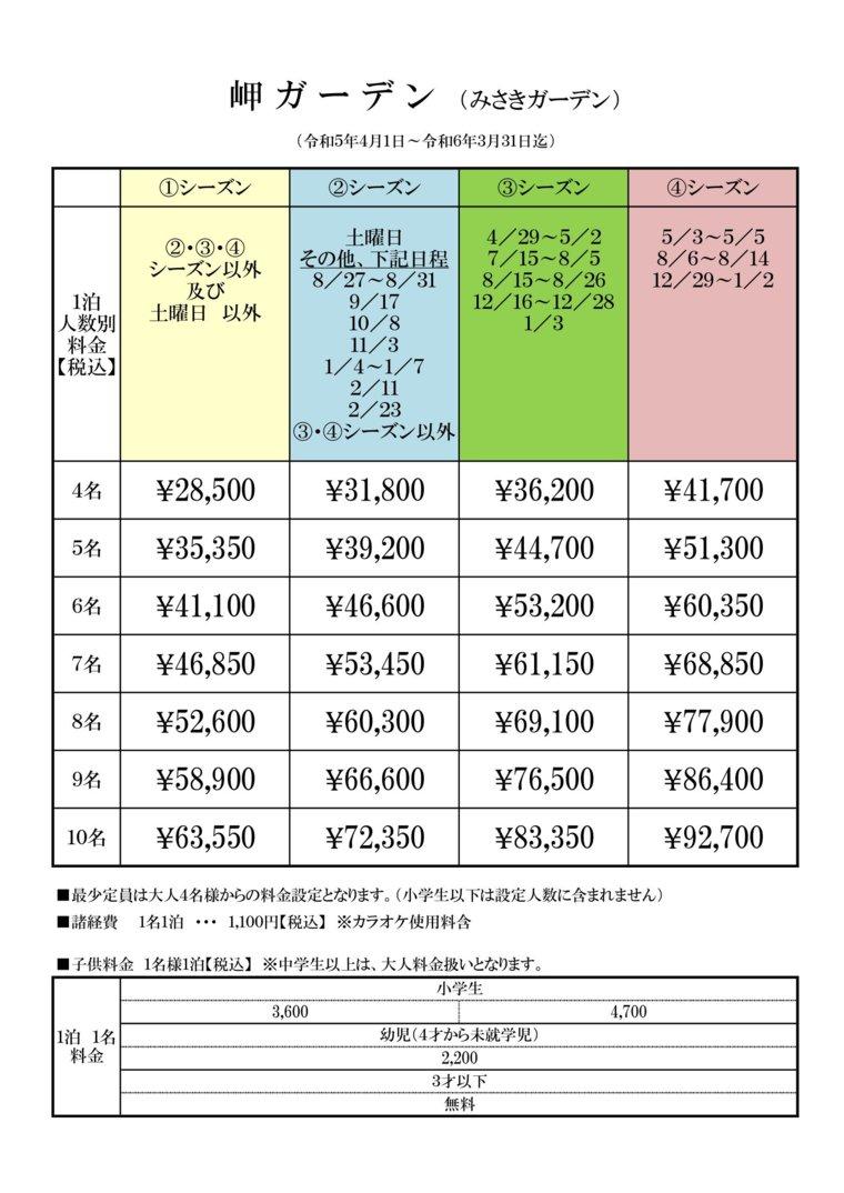 岬ガーデンの宿泊料金表