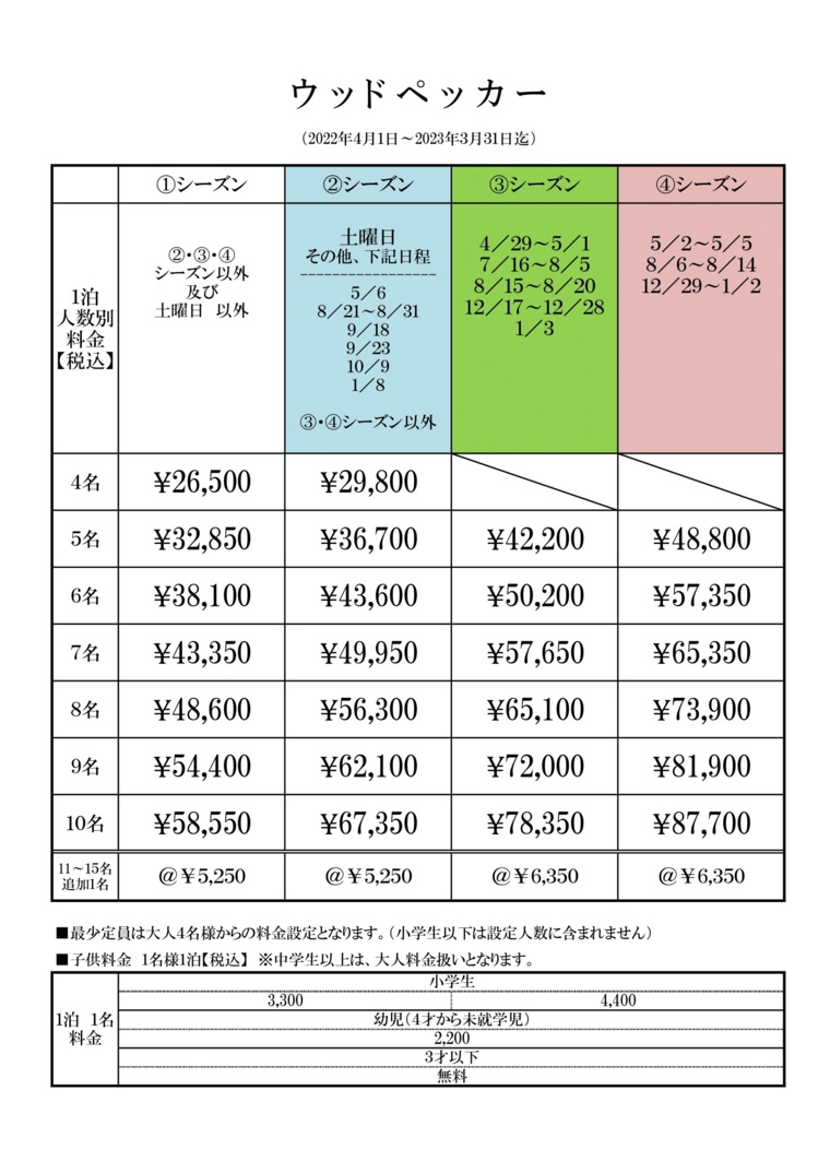 ウッドペッカーの宿泊料金表