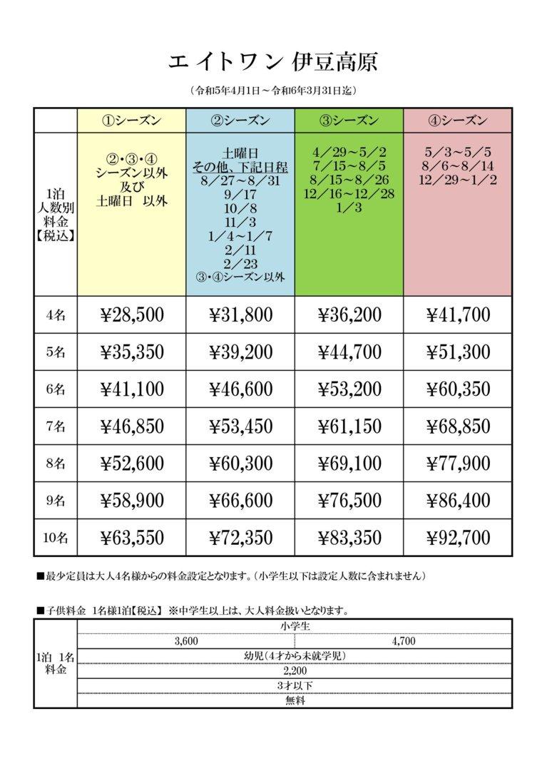 エイトワン伊豆高原の宿泊料金表