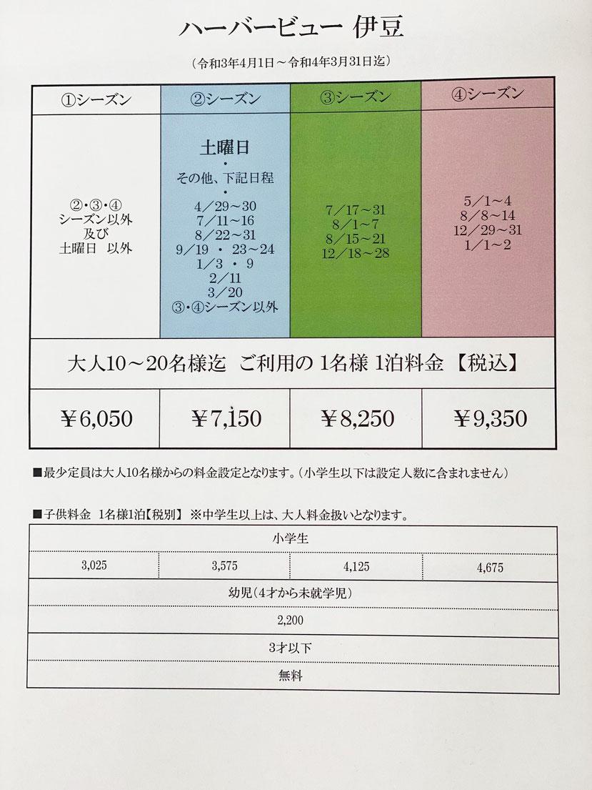 ハーバービュー伊豆の宿泊料金表