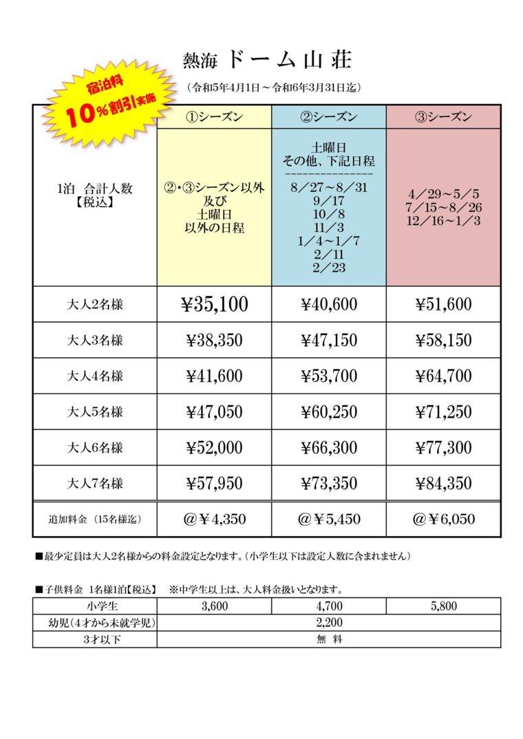 熱海ドーム山荘の宿泊料金表